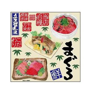 【ネコポス不可】デコレーションシール 鮪丼・鮪かま焼・鮪刺身 22801【A】【キャンセル・返品不可】