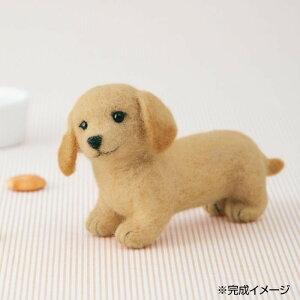 【ネコポス不可】ふわふわ羊毛でつくる フェルト犬&フェルト猫 ミニチュアダックスフント(クリーム) H441-536【A】【キャンセル・返品不可】