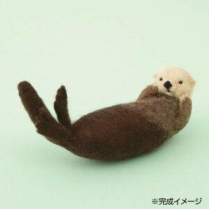 【ネコポス不可】フェルト羊毛でつくる ほのぼの動物 ラッコ H441-545【A】【キャンセル・返品不可】