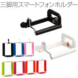 【ネコポス対応】三脚用スマートフォンホルダー[mobile-cramp] [M便 1/1]