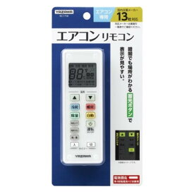 【ネコポス対応】YAZAWA(ヤザワコーポレーション) エアコンリモコン RC17W[M便 1/1]【A】【キャンセル・返品不可】