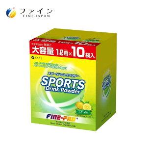 【ネコポス不可】ファイン スポーツドリンクパウダー レモン 400g(40g×10袋)【A】【キャンセル・返品不可】