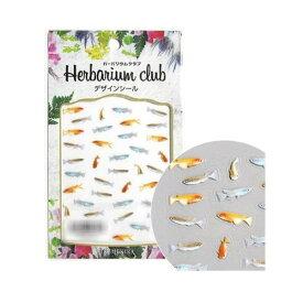 【ネコポス対応】ハーバリウムクラブ ハーバリウムシール メダカ (両面印刷) HR-MDK-101[M便 1/1]【A】【キャンセル・返品不可】