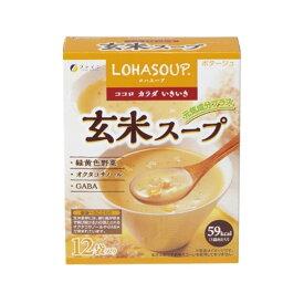 【ネコポス不可】ファイン LOHASOUP(ロハスープ) 玄米スープ 180g(15g×12袋)【A】【キャンセル・返品不可】