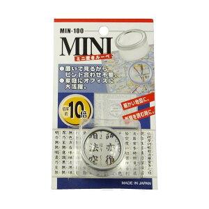 【ネコポス対応】TSK 10倍 デスクルーペ MIN-100 シルバー[M便 1/1]【A】【キャンセル・返品不可】