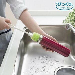 【ネコポス不可】サンコー びっくりフレッシュ マグボトル洗い GR(グリーン) BH-46【A】【キャンセル・返品不可】
