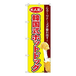 【ネコポス不可】Nのぼり 韓国式ホットドッグ 黄 KRJ W600×H1800mm 84126【A】【キャンセル・返品不可】