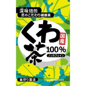 【ネコポス不可】昭和製薬の健康茶 深味焙煎 国産くわ茶100% 2g×24包【A】【キャンセル・返品不可】