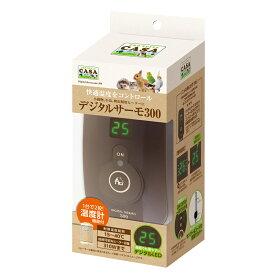 マルカン デジタルサーモ300 (MLP-65)【ネコポス不可】