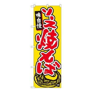 【ネコポス不可】Nのぼり ソース焼きそば 橙地 W600×H1800mm 84469【A】【キャンセル・返品不可】