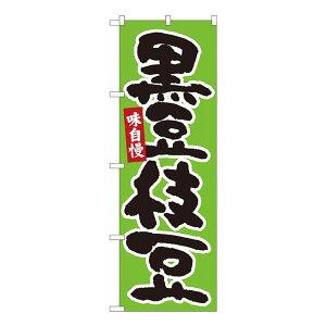 【ネコポス不可】Nのぼり 黒豆枝豆 緑地黒字 W600×H1800mm 84606【A】【キャンセル・返品不可】