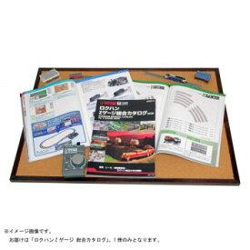 【ネコポス不可】ロクハンZゲージ 総合カタログ2020 A900-3【A】【キャンセル・返品不可】