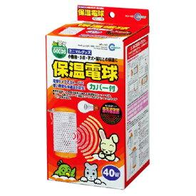 マルカン 保温電球40Wカバー付き(HD-40C)【ネコポス不可】