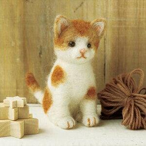 【ネコポス不可】ハマナカ ふわふわ羊毛で作るフェルト猫 (茶ブチのねこ) H441-268【A】【キャンセル・返品不可】