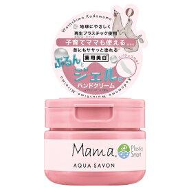 アクアシャボン ママアクアシャボン薬用美白ハンドクリームFAW 19A 80g【ネコポス不可】