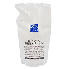 松山油脂 M-mark(エムマーク) ローズマリーのPH調整コンディショナー詰替用 550ml【あす楽対応】【ネコポス不可】