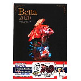 【書籍】ファンタジーワールド 豪華ベタ写真集「Betta 2020」 熱帯魚 BETTA2020 (ペット写真集)【あす楽対応】【ネコポス不可】