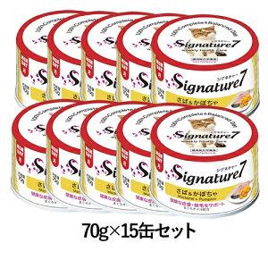 ファンタジーワールド シグネチャー7 さば&かぼちゃ S7-g1 (キャットフード/ウェット) 70g×15缶【ネコポス不可】