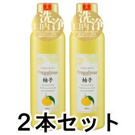 【正規品】ピエラス プロポリンス柚子 (洗口液) 600ml×2本セット【あす楽対応】【ネコポス不可】
