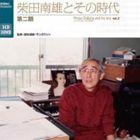 柴田南雄とその時代 第二期(3CD+3DVD)(CD)