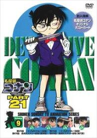 名探偵コナン PART21 Vol.9 [DVD]