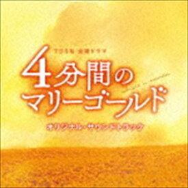 [送料無料] (オリジナル・サウンドトラック) TBS系 金曜ドラマ 4分間のマリーゴールド オリジナル・サウンドトラック [CD]