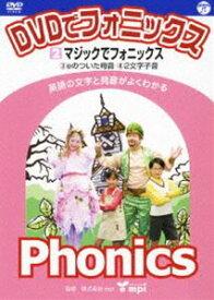 DVDでフォニックス (2) マジックでフォニックス! [DVD]