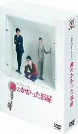 鍵のかかった部屋 DVD-BOX [DVD]
