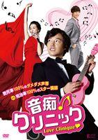 音痴クリニック(DVD)