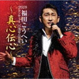 福田こうへい / 福田こうへいコンサート2018 IN 浅草公会堂〜真心伝心〜 [CD]