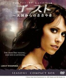 ゴースト 天国からのささやき シーズン1 コンパクトBOX [DVD]