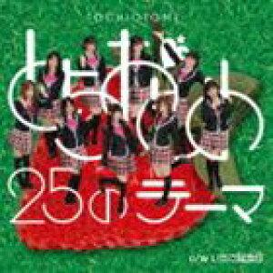とちおとめ25 / とちおとめ25のテーマ/いちご記念日(typeと) [CD]