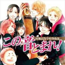 時瀬高等学校箏曲部 / この音とまれ! 時瀬高等学校箏曲部 [CD]
