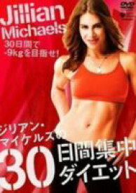 ジリアン・マイケルズの30日間集中ダイエット [DVD]