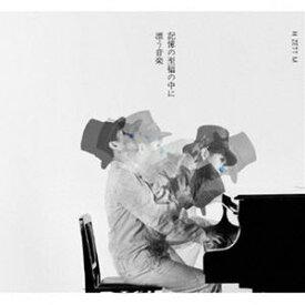 [送料無料] H ZETT M / 記憶の至福の中に漂う音楽 [CD]