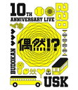 遊助/10th Anniversary Live -偶然?!- [Blu-ray]