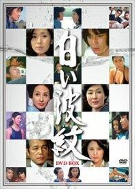 白い波紋 DVD-BOX [DVD]