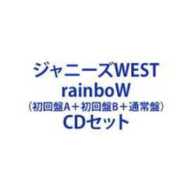 ジャニーズWEST / rainboW(初回盤A+初回盤B+通常盤) [CDセット]