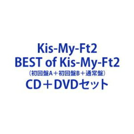 Kis-My-Ft2 / BEST of Kis-My-Ft2(初回盤A+初回盤B+通常盤) [CD+DVDセット]
