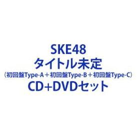 SKE48 / あの頃の君を見つけた(初回盤Type-A+初回盤Type-B+初回盤Type-C) [CD+DVDセット]