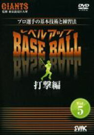 プロ選手の基本技術と練習法 プロ選手の基本技術と練習法レベルアップBASE BALL Vol.5 打撃編 [DVD]