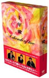 十年愛 DVD-BOX [DVD]