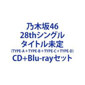 乃木坂46 / 君に叱られた(TYPE-A+TYPE-B+TYPE-C+TYPE-D) [CD+Blu-rayセット]