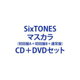 SixTONES / マスカラ(初回盤A+初回盤B+通常盤) [CD+DVDセット]