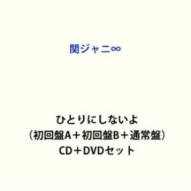 関ジャニ∞ / ひとりにしないよ(初回盤A+初回盤B+通常盤) [CD+DVDセット]