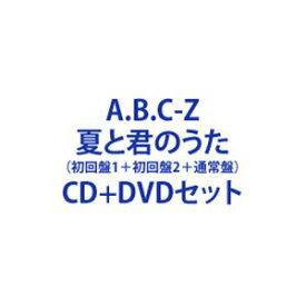 A.B.C-Z / 夏と君のうた(初回盤A+初回盤B+通常盤) [CD+DVDセット]