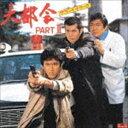 (オリジナル・サウンドトラック) 日本テレビ系放送ドラマ 大都会 PART II オリジナル・サウンドトラック Vol.1(期間限定盤)(CD)