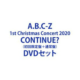 A.B.C-Z 1st Christmas Concert 2020 CONTINUE?(初回限定盤+通常盤) [DVDセット]