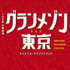 [送料無料] (オリジナル・サウンドトラック) TBS系 日曜劇場 グランメゾン東京 オリジナル・サウンドトラック [CD]
