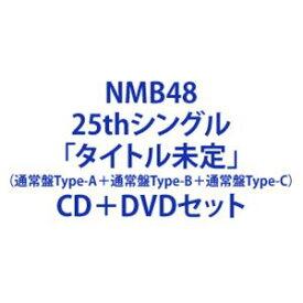 NMB48 / シダレヤナギ(通常盤Type-A+通常盤Type-B+通常盤Type-C) [CD+DVDセット]